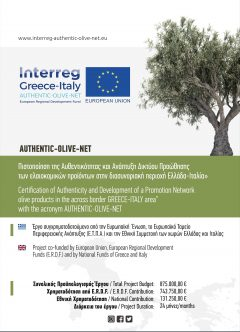 Certification of Authenticity and Development of a Promotion Network Olive Products in the across border GREECE – ITALY area with the acronym AUTHENTIC-OLIVE-NET