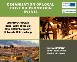 ORGANISATION OF LOCAL OLIVE OIL PROMOTION EVENTS IN PARGA (21/8) AND PREVEZA (22/8) BY PREVEZA CHAMBER  IN THE FRAMEWORK OF THE PROJECT AUTHENTIC-OLIVE-NET